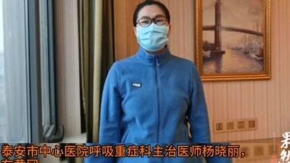 果然视频 如你所愿 泰安市中心医院杨晓丽,疫情结束后的心愿