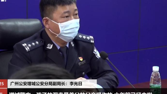果然视频|广州增城警方:无直接证据证明梅姨存在或者不存在