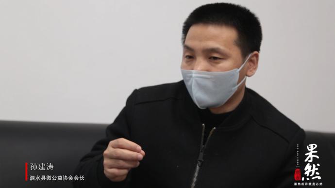 泗水县微公益协会会长孙建涛:尽我所能帮助更多的孩子