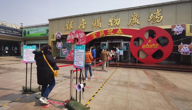 果然龙8|济南银座购物广场全面营业!百货和超市营业时间看过来