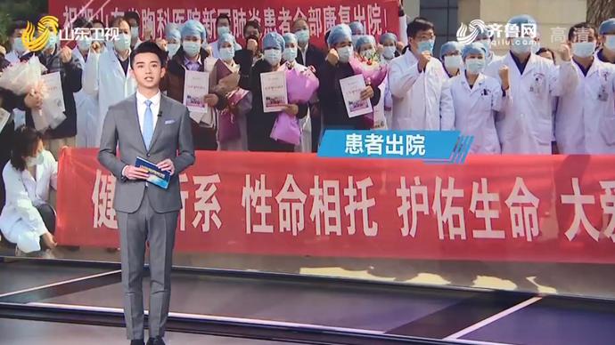 众志成城,抗击疫情!省胸科医院新冠肺炎患者全部治愈出院