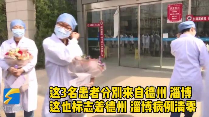 山东省胸科医院确诊病例清零,医护人员展露笑容