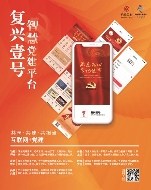 """""""互联网+党建""""——中行""""复兴壹号""""党建平台够新"""