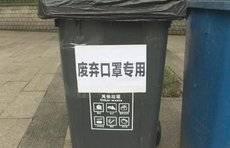 人大直通车 《山东省医疗废物管理办法(草案)》规范口罩废弃物