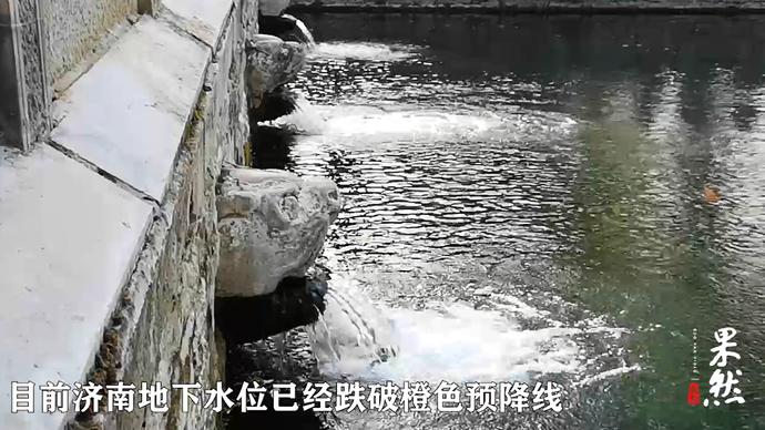 果然视频|干旱季济南黑虎泉水势走弱,实拍三个虎头的水量