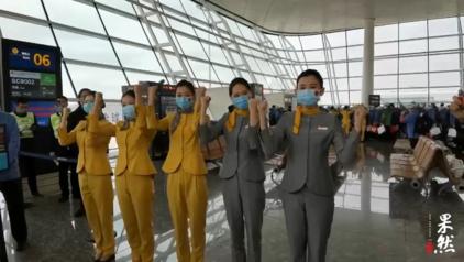 凯旋 机场工作人员表演手指舞,为山东援助湖北医疗队员送行