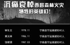沉痛哀悼!西昌森林火灾牺牲英雄名单公布