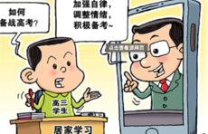 50个复核组赴全省各县(市、区),山东三部门联合复核开学条件
