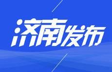 济南权威发布23条政策,统筹疫情防控和恢复生产生活秩序