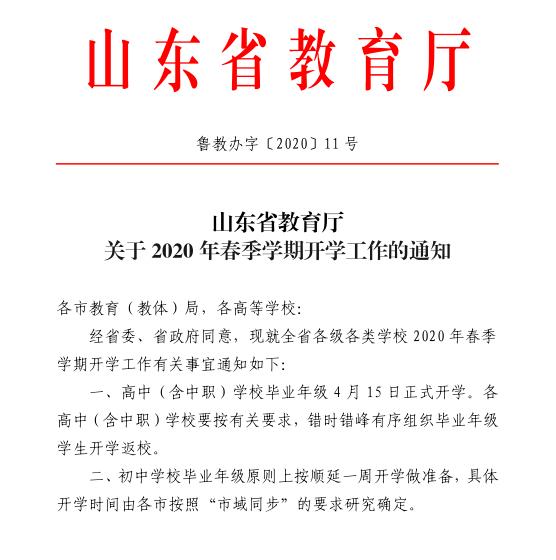 山東教育廳通知:高中(含中職)學校畢業年級4月15日正式開學