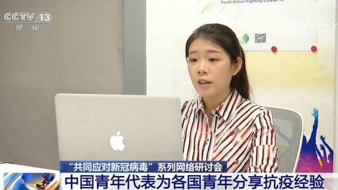 凡人歌|厉害了!济南95后小妮联合国会议上发言!代表中国青年