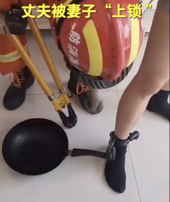 果然视频|男子和妻子吵架后脚踝被锁平底锅,求助消防员上门解封