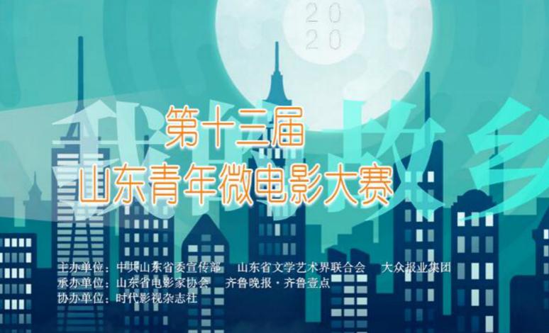 2020第十三届山东青年微电影大赛