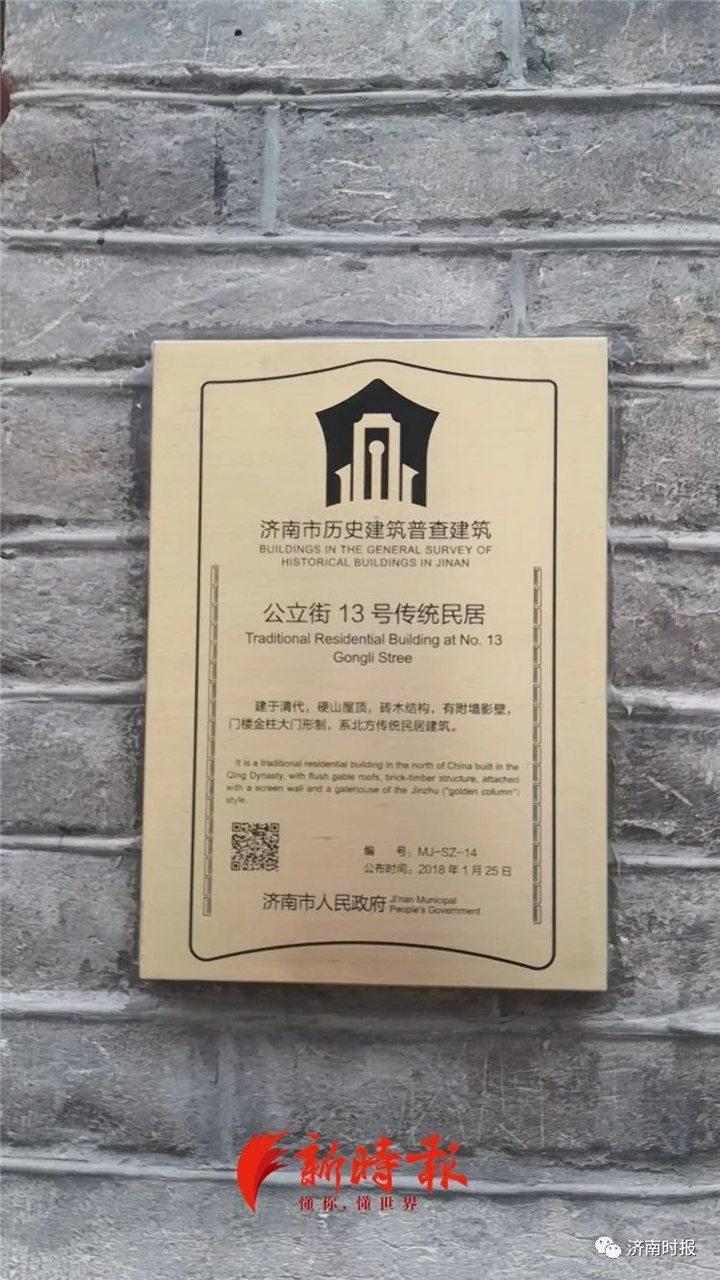济南这处百年四合院,小伙156万元买下,又花300万修缮