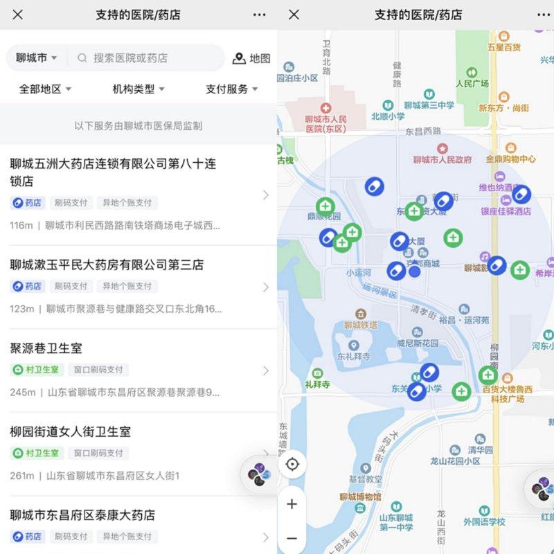山东医保电子凭证覆盖全省 腾讯携手聊城市医保局开启城市健康节