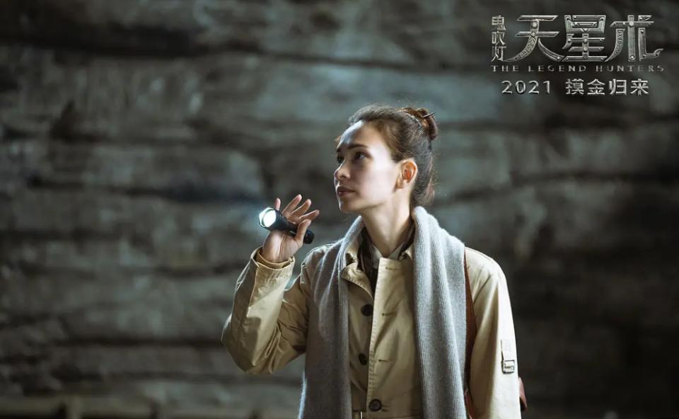"""电影《鬼吹灯之天星术》定档2021,全新""""摸金铁三角""""亮相"""