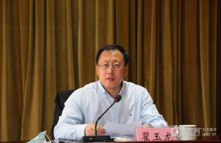 翟玉龙任云南德宏州委常委、瑞丽市委书记