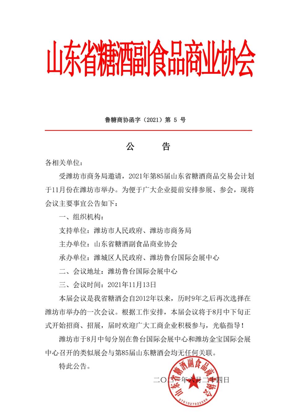 第85届山东省糖酒商品交易会将在潍坊举办
