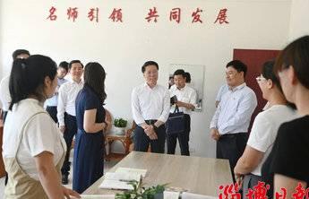 教师节前夕,淄博市委书记江敦涛慰问之行的背后深意