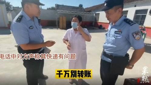 果然视频|济南莱芜一女子遭遇电信诈骗,幸好被及时拦截