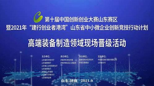 第十届中国创新创业大赛山东赛区现场晋级活动在章丘启动