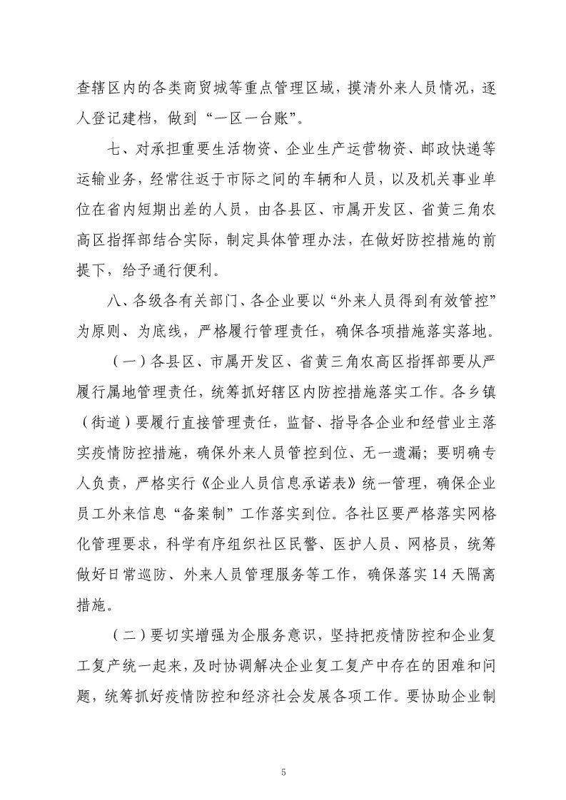 山东东营市人民政府_东营市关于进一步加强外来人员管理服务工作的通知