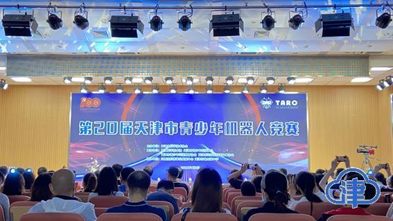 第20屆天津市青少年機器人競賽舉行,培養學生創新意識
