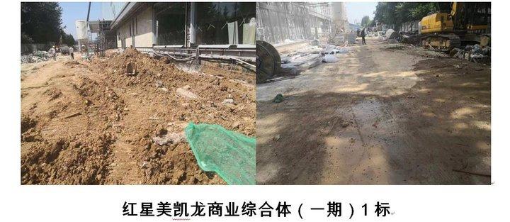 齐鲁壹点@济南尘治一周通报:9个项目现场曝光,32个项目被批