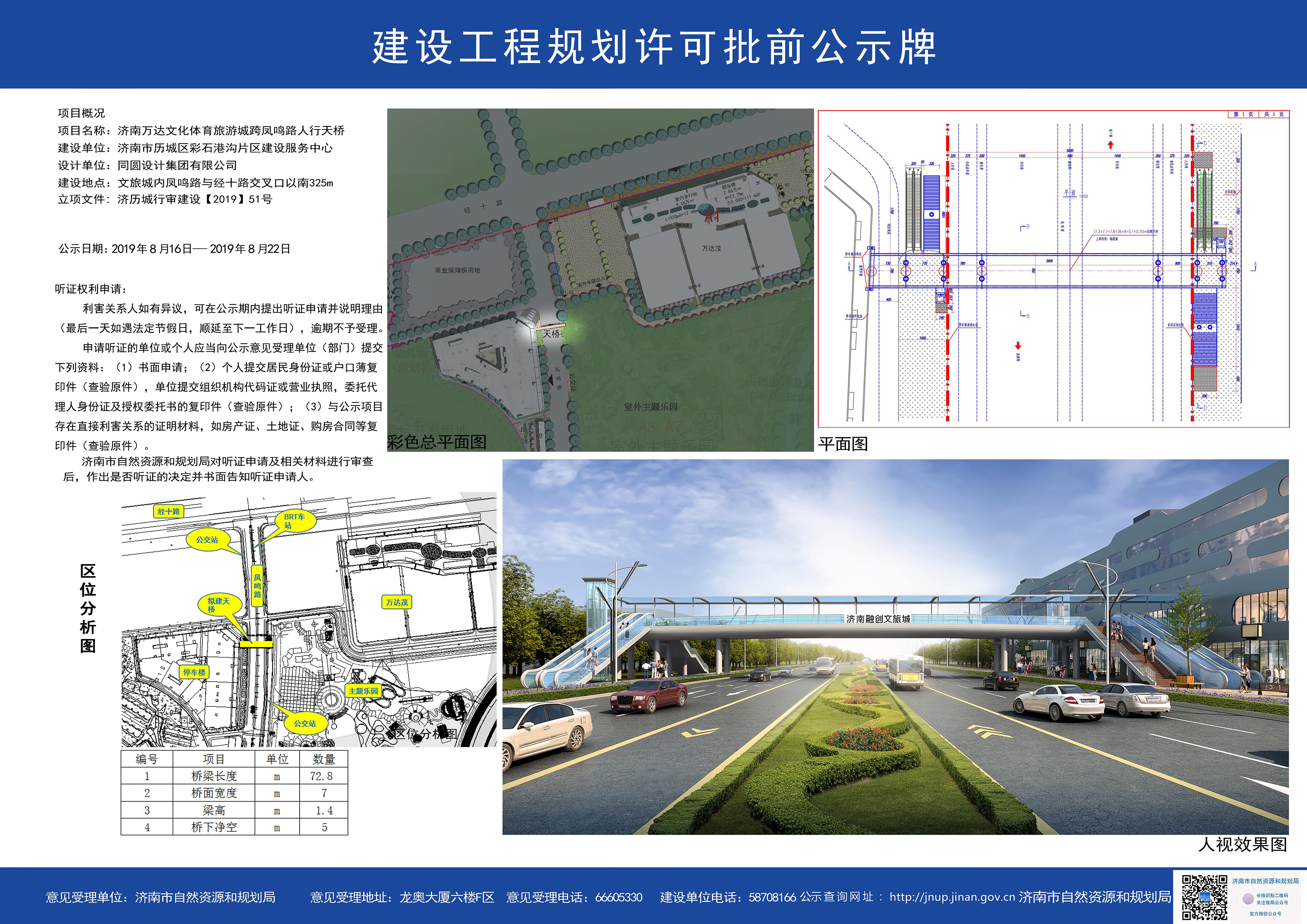 凤鸣路与经十路交叉口以南将建一人行天桥,位于万达文旅城内