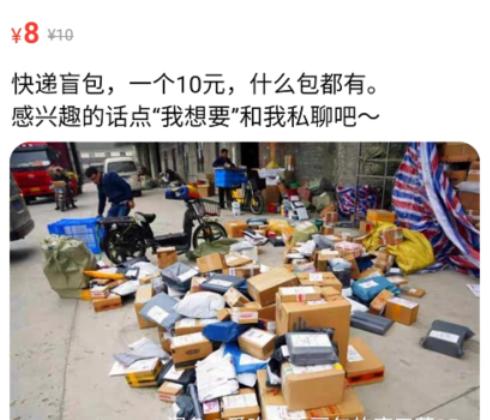 """""""国际快递盲盒""""1公斤24元 拆出鸡肋商品十分常见"""