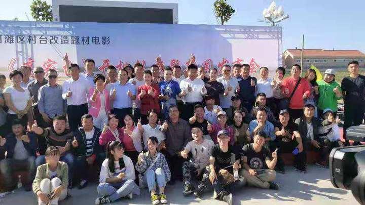 电影《高家台》在利津县举行开机仪式暨新闻发布会