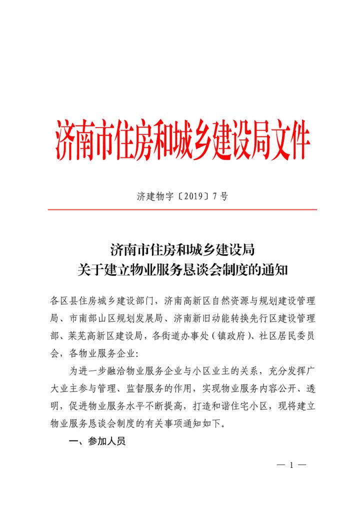 济南建立物业服务恳谈会制度,制度落实情况与企业信用挂钩
