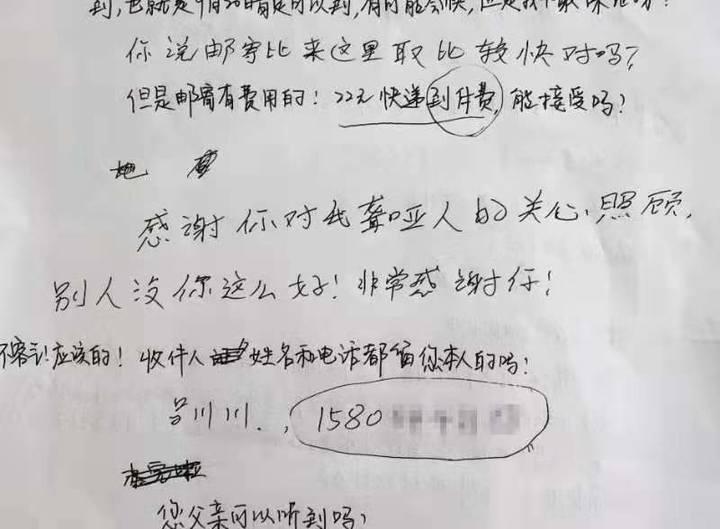 """暖心一幕!德州禹城出入境民警""""笔谈""""为聋哑人办证"""