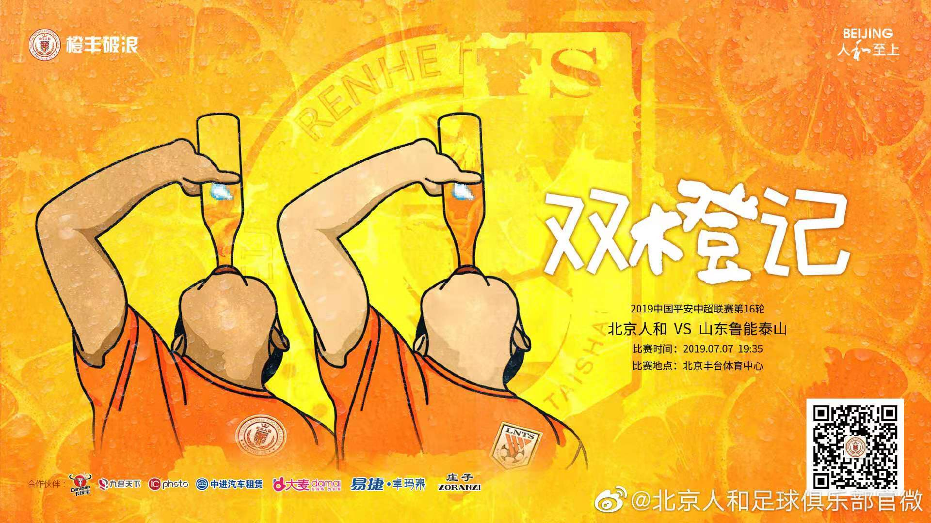 """北京人和赛前海报""""双橙记""""来了!这海报看着挺解暑"""